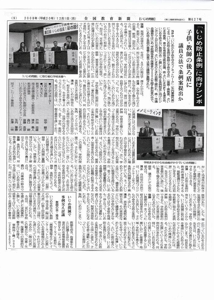 081201 全国教育新聞