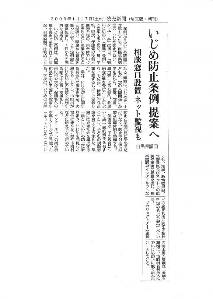 読売新聞っ記事
