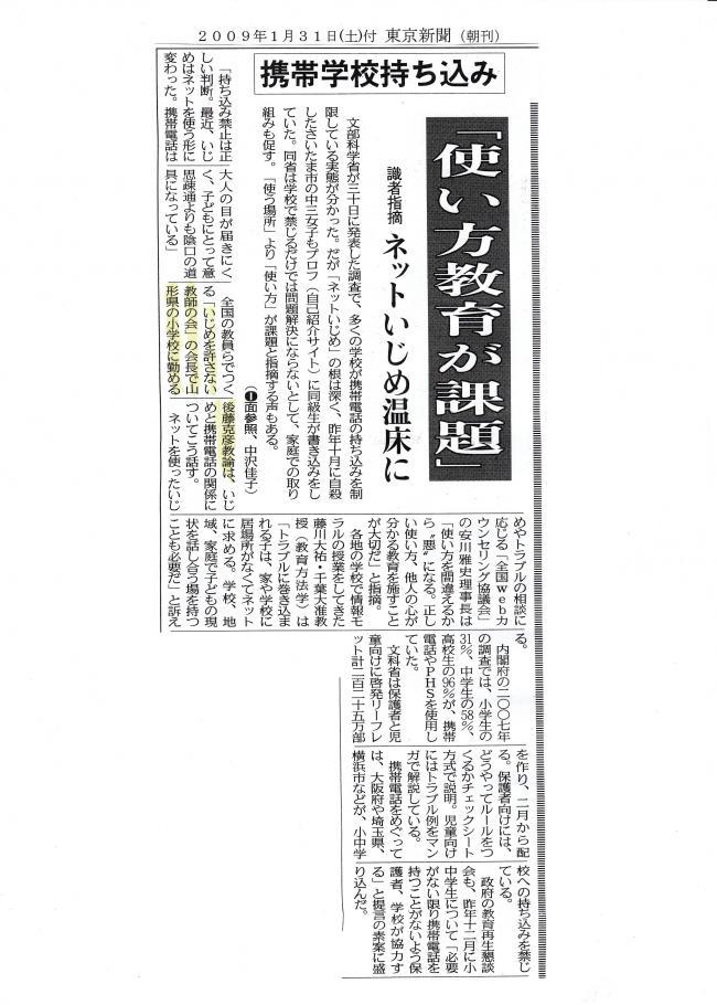 090131縮小東京新聞convert_20090205211618