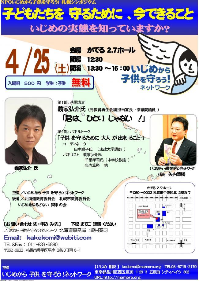 20090425札幌チラシ31173929