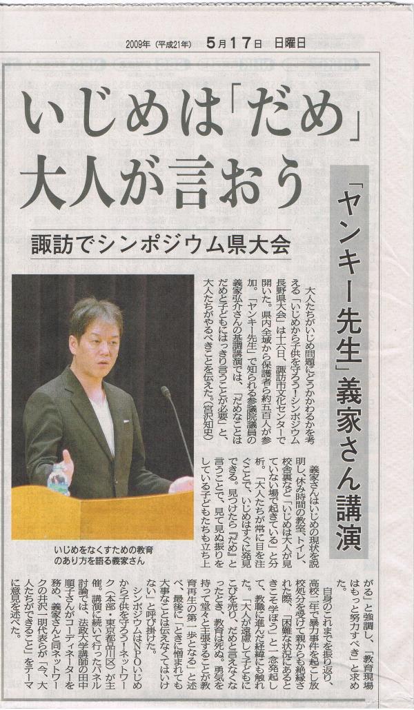 090517  長野シンポ新聞記事