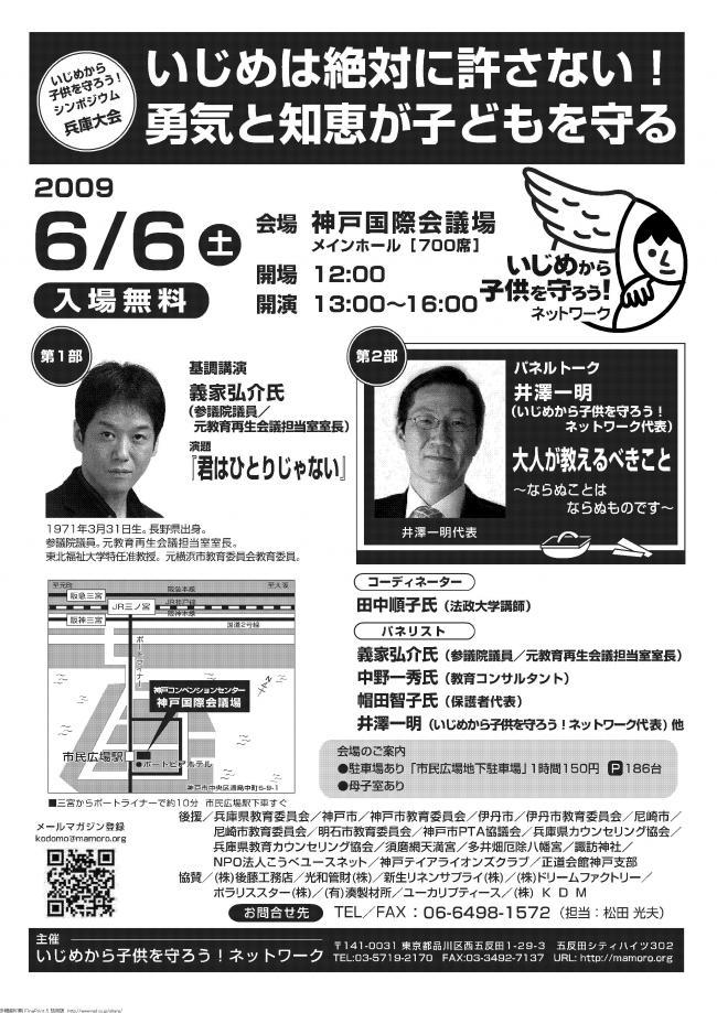 090606 チラシ神戸シンポ