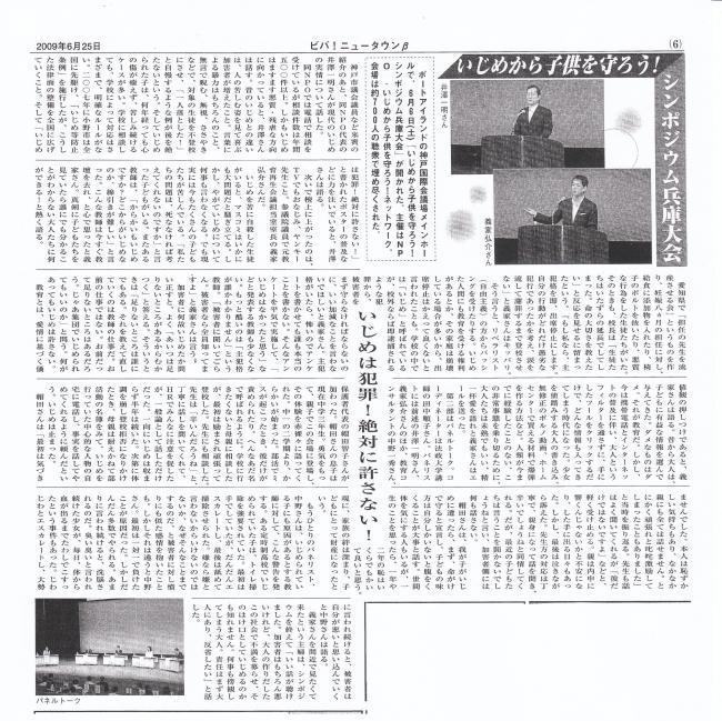 090714_縮小兵庫シンポ記事