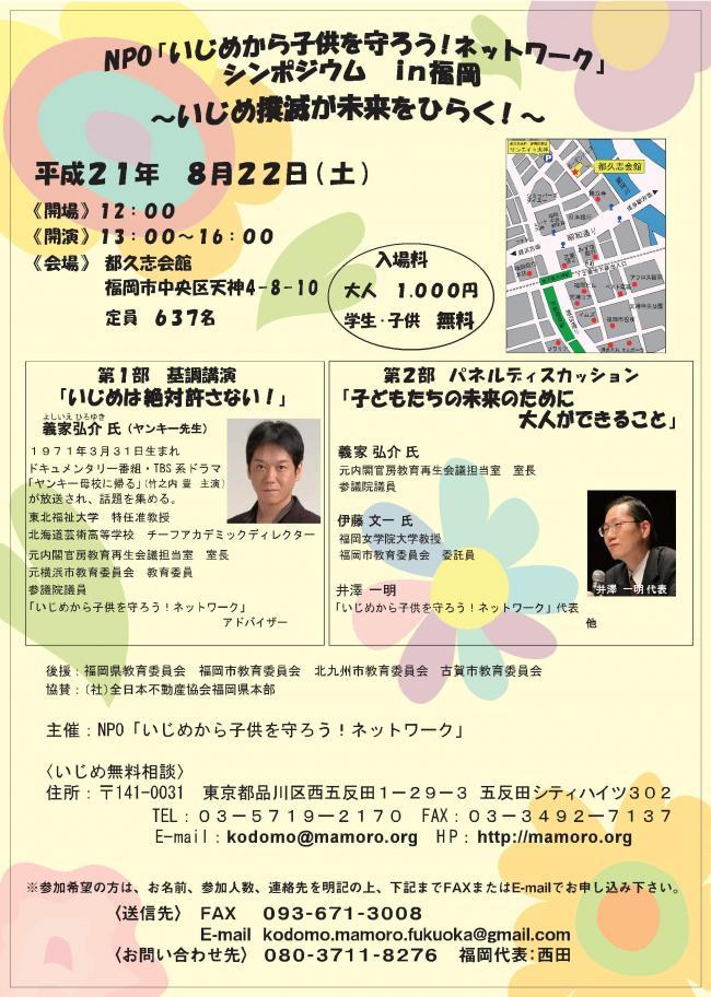 福岡ちらし_convert_20090721191757
