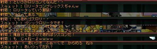 戦菊さんとスゥちゃんの会話