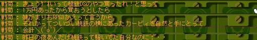 戦菊さんの桃鉄精神