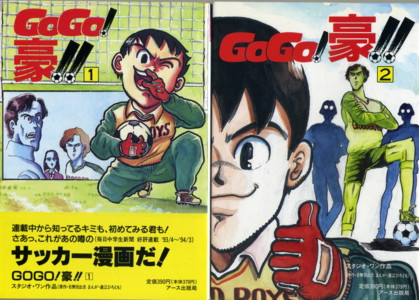HINO-gogo-go1,2