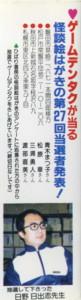HINO-akaihebi4.jpg