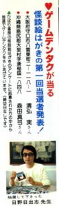 HINO-akaihebi5.jpg