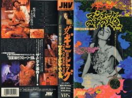 HINO-gakijigoku3.jpg