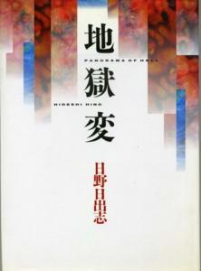 HINO-jigokuhen2.jpg