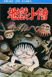 HINO-jigokukozou1.jpg