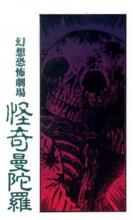 HINO-kaikimandara2.jpg
