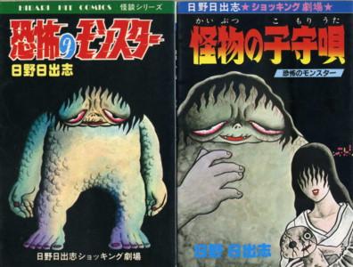 HINO-kyouhuno-monster1.jpg