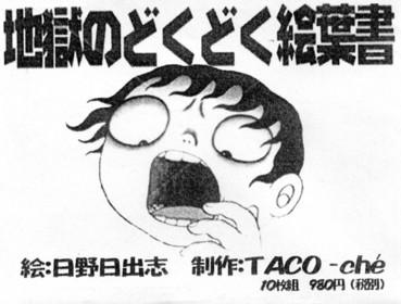 HINO-postcard-cover.jpg