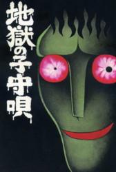 HINO-postcard4.jpg