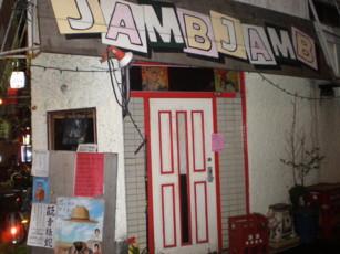 JAMB-JAMB.jpg