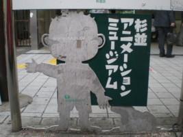 SUGINAMI-ANIMATION-MUSEUM2.jpg
