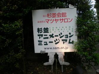 SUGINAMI-ANIMATION-MUSEUM5.jpg