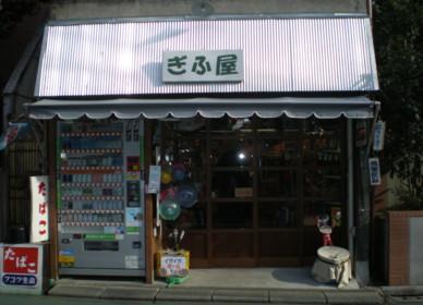 araiyakushi-gihuya1.jpg