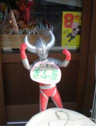 araiyakushi-gihuya2.jpg