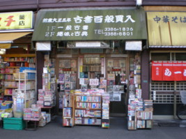 araiyakushi-huruhon2.jpg