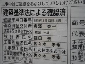 chez-umezu-kazuo6.jpg