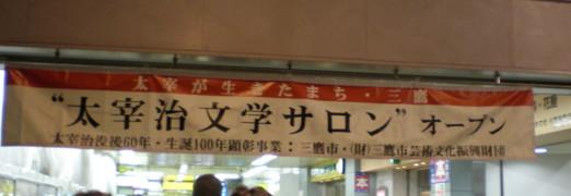 dazaiosamu-bungaku0.jpg