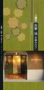 dazaiosamu-bungaku1.jpg