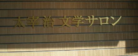 dazaiosamu-bungaku2.jpg