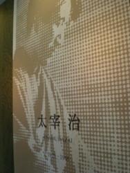 dazaiosamu-bungaku4.jpg