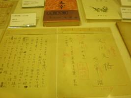 dazaiosamu-bungaku8.jpg