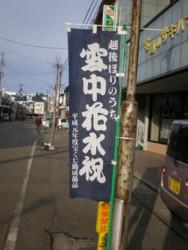 hanamizu-iwai1.jpg