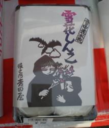 hanamizu-iwai3.jpg