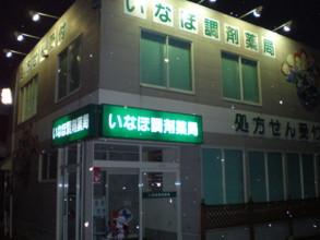 hanegawa10.jpg