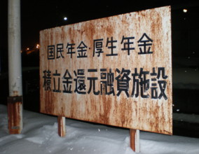 hanegawa11.jpg