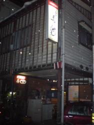 hanegawa5.jpg