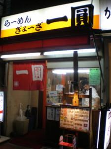 ichien-mitaka-kitaguchi1.jpg