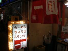 ichien-mitaka-kitaguchi2.jpg