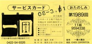 ichien-service-card1.jpg