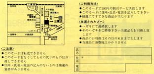 ichien-service-card2.jpg