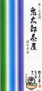 kitaro-tyaya1.jpg