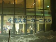 koide-ski-festival1.jpg