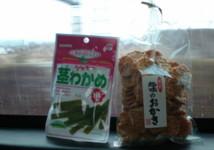 kukiwakame.jpg