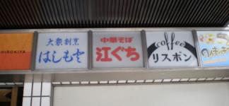 mitaka-eguchi1.jpg