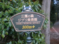 mitaka-ghibli-museum0.jpg