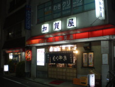 mitaka-kagaya1.jpg