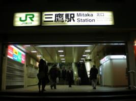 mitaka-station-kitaguchi.jpg