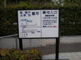 mitaka-zenrinji4.jpg