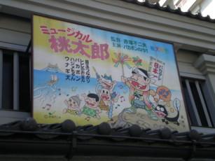 oume-akatuka-kaikan4.jpg